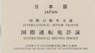 国際免許書