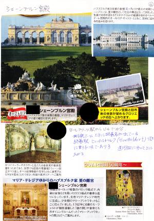 シェーンブルン宮殿の写真を切り抜き、スクラップしたもの