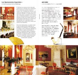 ホーフブルク王宮の皇帝の部屋のパンフレット