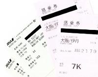 伊丹、成田間のビジネスクラスのボーディングパス