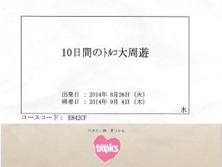 阪急交通社のパンフ