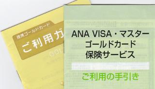 クレジットカード会社の手引き